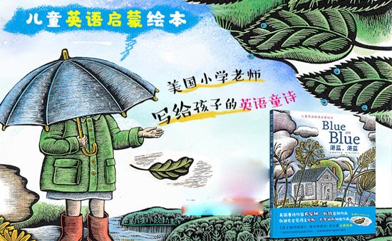 【第1622期试读】《湛蓝、湛蓝》儿童双语绘本(1115-1125)