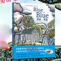 【试读】《湛蓝、湛蓝》儿童双语绘本