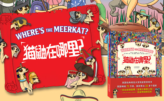 【第1625期试读】《英国经典视觉大发现益智游戏书•猫鼬在哪里?(全3册)》