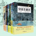 【试读】《小学语文课外阅读经典读本》