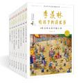 【试读】《季羡林给孩子的成长书》