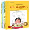 兒童情緒管理與性格培養繪本 精裝版