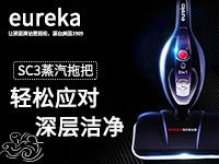 【第1645期試用】美國eureka SC3手持多功能蒸汽拖把
