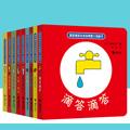 【试读】《滴答滴答日本经典婴儿纸板书》