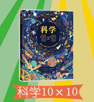 科学10×10