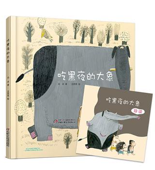 吃黑夜的大象.2018
