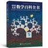 中國兒童數學百科全書