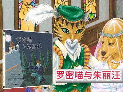 【第1689期试读】《罗密喵与朱丽汪》(0225-0306)