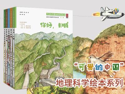 """【第1690期试读】?#19969;?#21487;爱的中国""""地理科学绘本系?#23567;罰?226-0306)"""