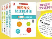 【第1703期试读】《黄冈名师作文课系列》(0311-0320)