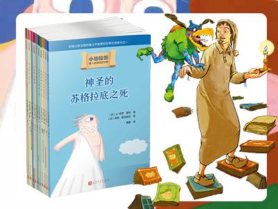【第1706期试读】《小柏拉图》(0314-0324)