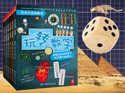 """【第1707期试读】《""""无处不在的数学""""系列》让孩子爱上数学的神奇魔法书"""