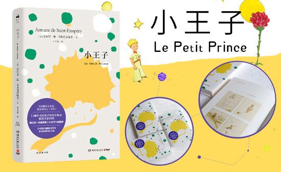 【第1715期试读】《小王子(精装插图版)》(0327-0407)