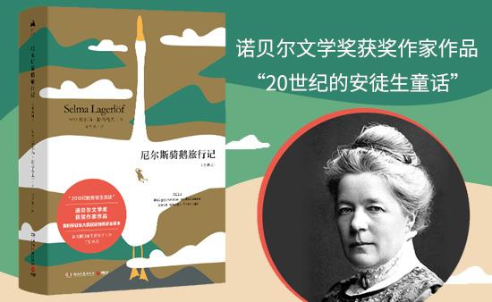 【第1716期试读】《尼尔斯骑鹅旅行记:全两册》(0328-0407)