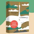 【试读】《尼尔斯骑鹅旅行记:全两册》
