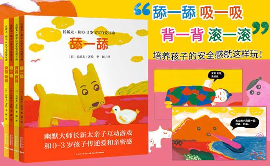 【第1723期试读】《长新太•和0-3岁宝宝有爱互动》(0410-0421)