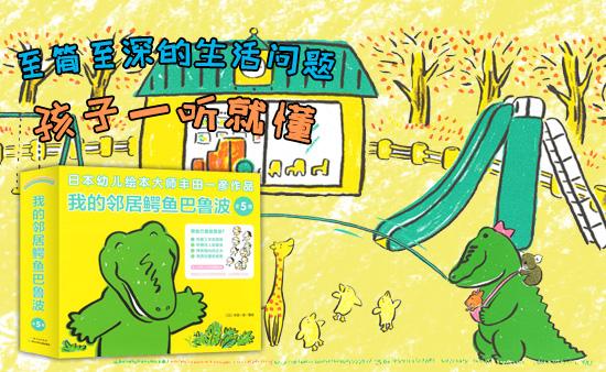 【第1725期试读】《 我的邻居鳄鱼巴鲁波》(0412-0421)