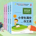 【试读】《黄冈名师作文课系列:小学生作文起步课+小学生满分作文课》