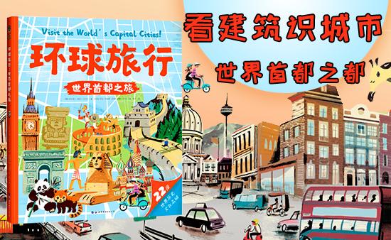 【第1731期试读】《环球旅行:世界首都之旅》(0422-0501)