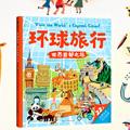 【试读】《环球旅行:世界首都之旅》