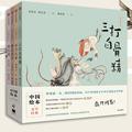 【试读】《中国绘本》第二辑