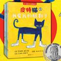 【试读】《皮特猫:3~6岁好性格养成书》