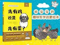 【試讀】《先有雞還是先有蛋?》