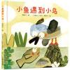 乐悠悠启蒙图画书系列——小鱼遇到小鸟0-4岁