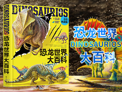 【试读】《恐龙世界大百科(美绘典藏版)》