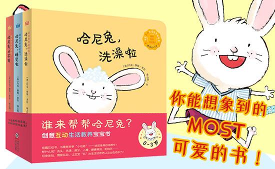 【第1750期试读】《谁来帮帮哈尼兔?》(0521-0529)