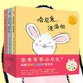 【试读】《谁来帮帮哈尼兔?》