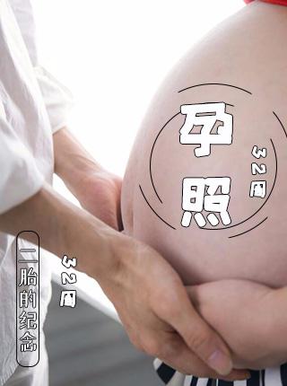 32周拍的孕妇照