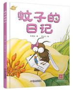 蚊子的日记