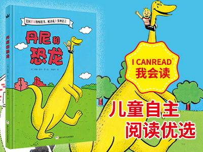 【试读】《丹尼和恐龙》