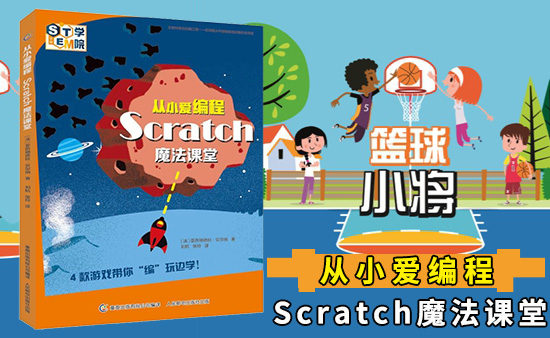 【第1605期试读】《从小爱编程 Scratch魔法课堂》(0524-0602)