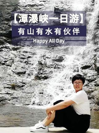 潭瀑峡一日游