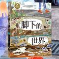【試讀】我們腳下的世界,都在這本2.5米長的書里!
