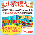 【試讀】《小熊很忙系列(新版套裝全16冊)》