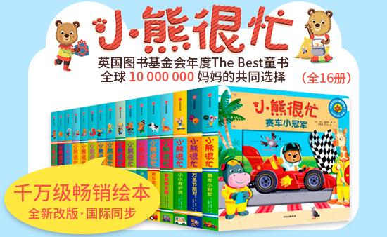 【第1762期試讀】《小熊很忙系列(新版套裝全16冊)》(0605-0616)