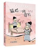 蕭袤奇幻故事·最后一塊瓷片