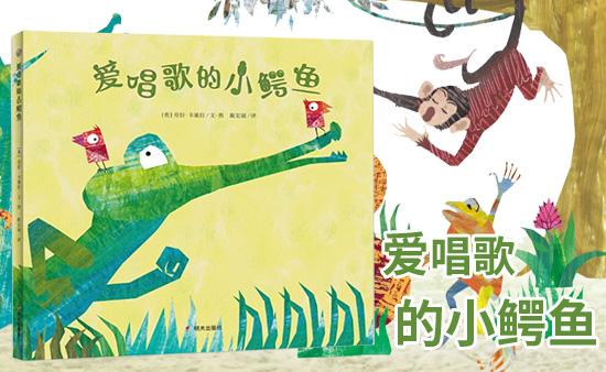 【第1765期試讀】《愛唱歌的小鱷魚》(0611-0619)