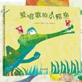 【試讀】《愛唱歌的小鱷魚》