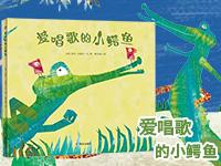 【第1765期试读】《爱唱歌的小鳄鱼?#32602;?611-0619)