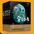 【试读】《少年科幻小说大奖书系》