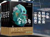 【第1773期試讀】《少年科幻小說大獎書系》(0619-0630)