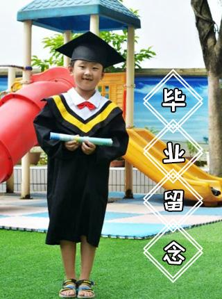 花錢給孩子拍點特別的畢業