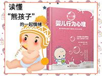 【第1777期試讀】《嬰兒行為心理》(0625-0703)