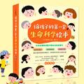 【试读】《给孩子的第一套生命科学绘本》