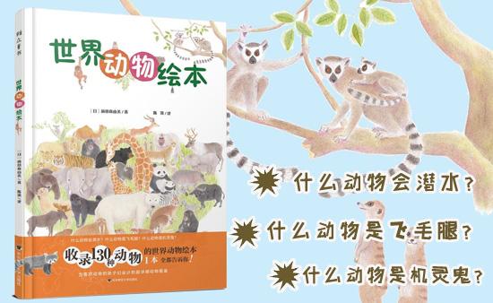 【第1791期试读】《世界动物绘本》(0712-0721)