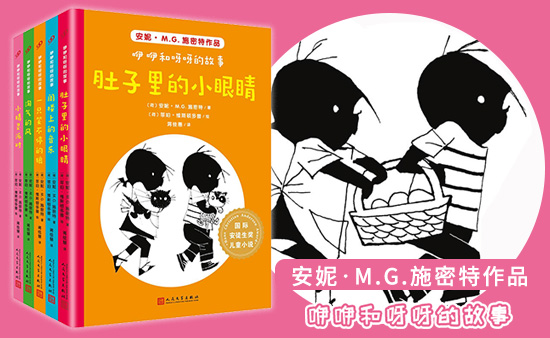【第1792期试读】《国际安徒生奖儿童小说:咿咿和呀呀的故事》(0715-0724)